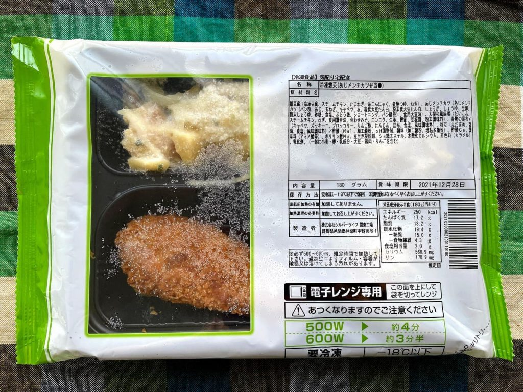 まごころケア食 あじメンチカツ弁当1