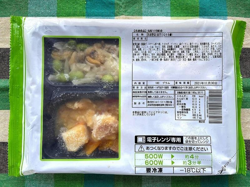 まごころケア食 家常豆腐弁当7