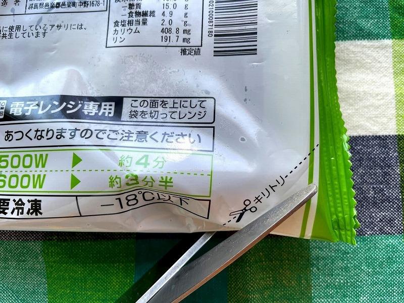 まごころケア食 家常豆腐弁当22