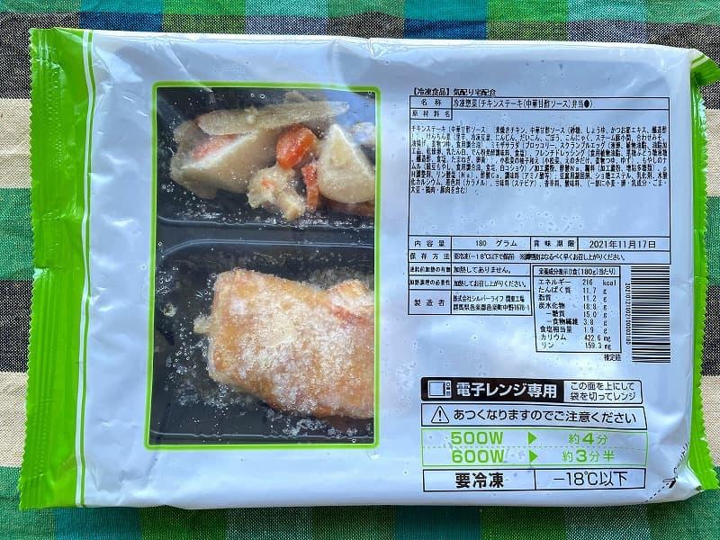 まごころケア食チキンステーキ2