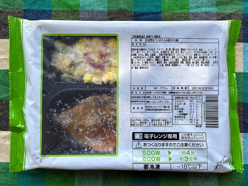 まごころケア食サバのもろみ焼き弁当1