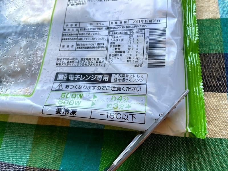 まごころケア食サバのもろみ焼き弁当2