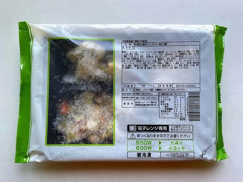 まごころケア食豚肉のジンギスカン風弁当1