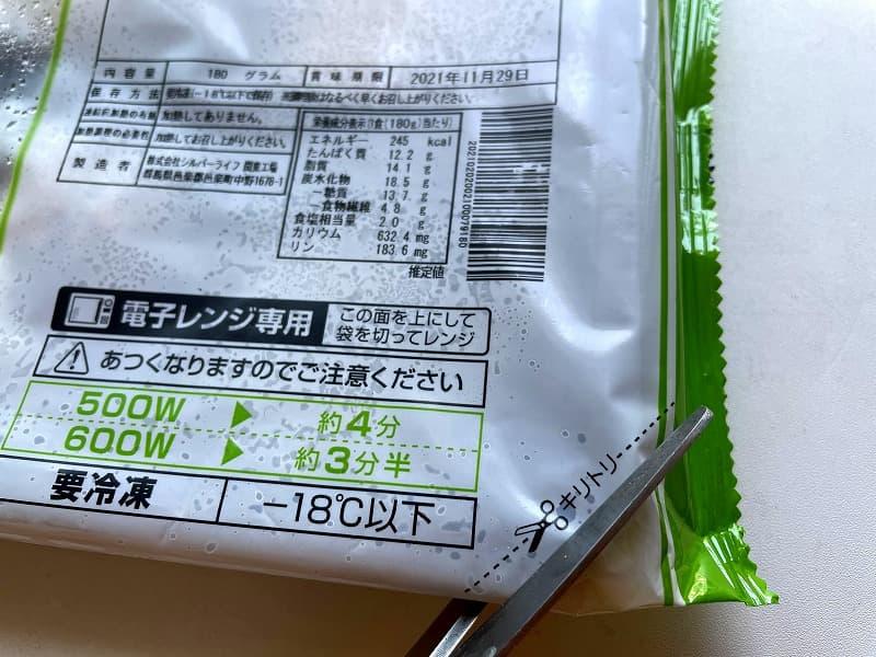 まごころケア食豚肉のジンギスカン風弁当2