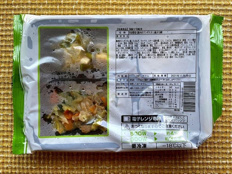 まごころケア食豚肉のジンギスカン風弁当4