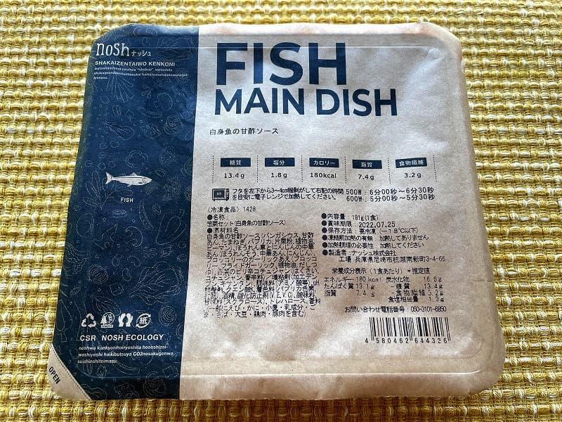 ナッシュnash白身魚の甘酢ソース15