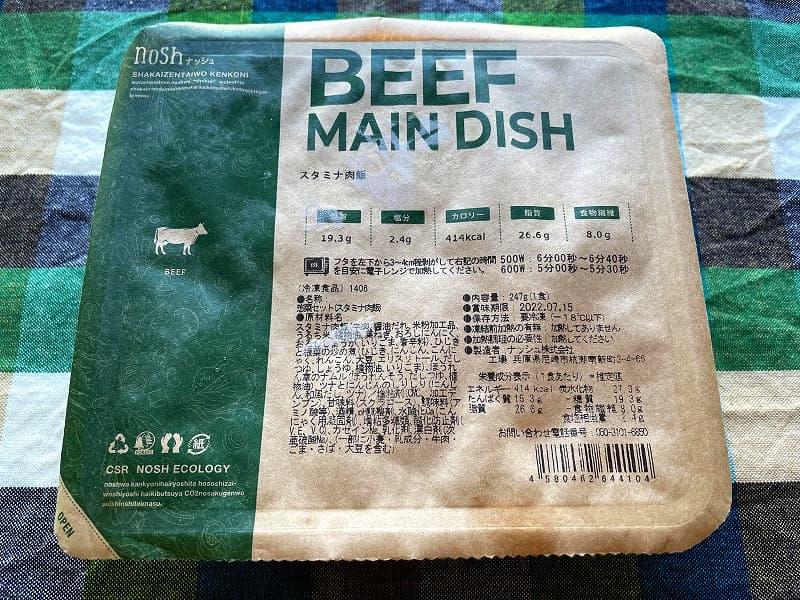 ナッシュnashスタミナ肉飯01